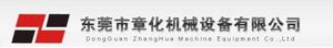 东莞章化机械设备有限公司