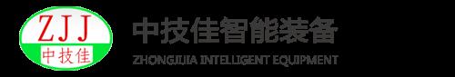 中技佳智能装备科技(广州)有限公司
