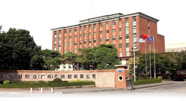 鞍钢联众(广州)不锈钢有限公司