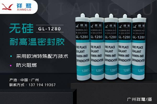 GL-1280耐高温密封胶