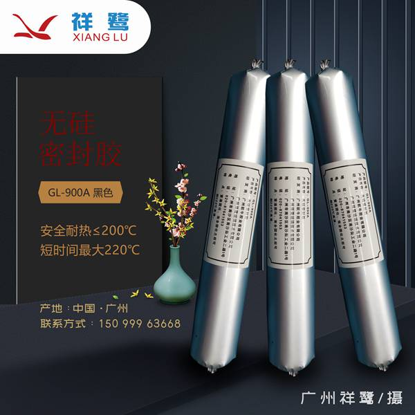 GL-900A无硅密封胶